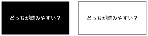 黒背景に白文字と白背景に黒文字の視認性の比較